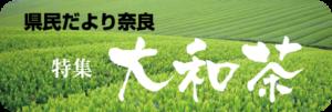 大和茶 中尾農園