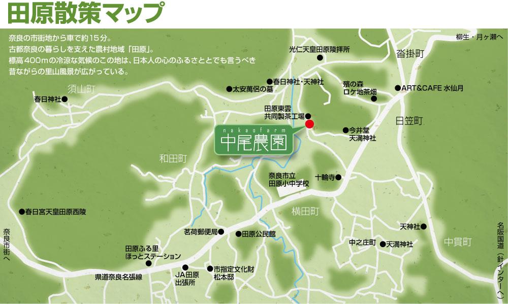 田原散策マップ